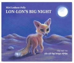 הלילה הגדול של לון לון
