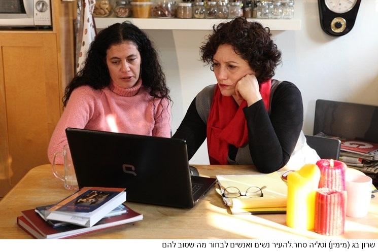 יזמות נשים | שרון בג וטליה סחר