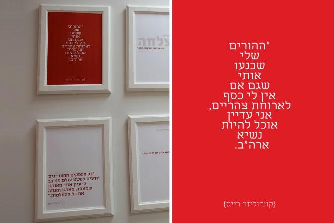 עיצוב משרד - סדרת ציטוטים מקורית, שנותנים השראה להצליח, שאותם מסגרנו ותלינו על הקיר.