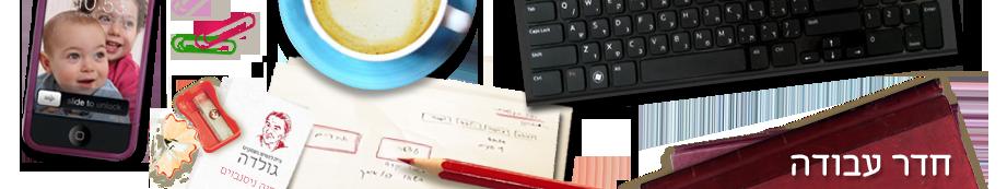 גולדה | ייעוץ עסקי | בלוג