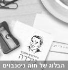 הבלוג של חוה ניסנבוים, יועצת עסקית