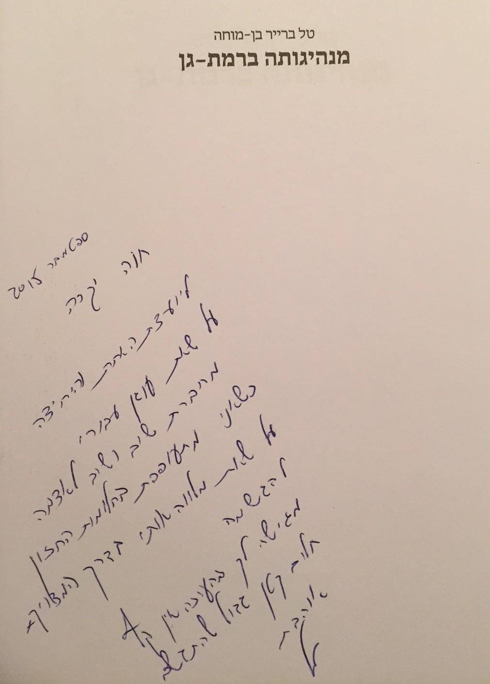 מנהיגותה_תודה