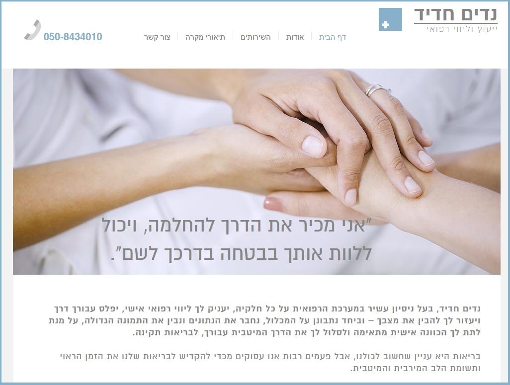 בניית אתר_ייעוץ וליווי רפואי