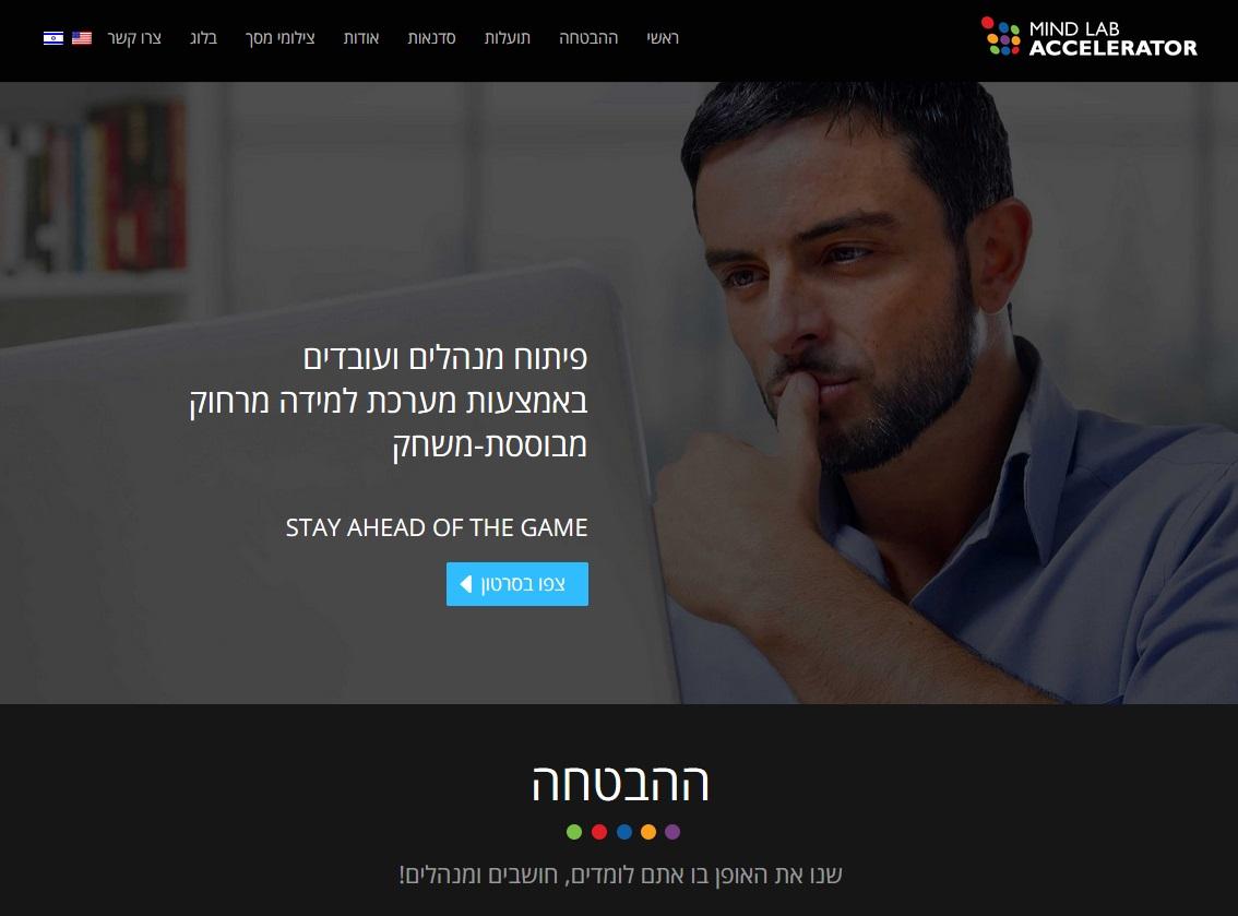 אתר המאיץ, מערכת למידה מרחוק - פיתוח מנהלים ועובדים, עלה לאויר במרץ 2015