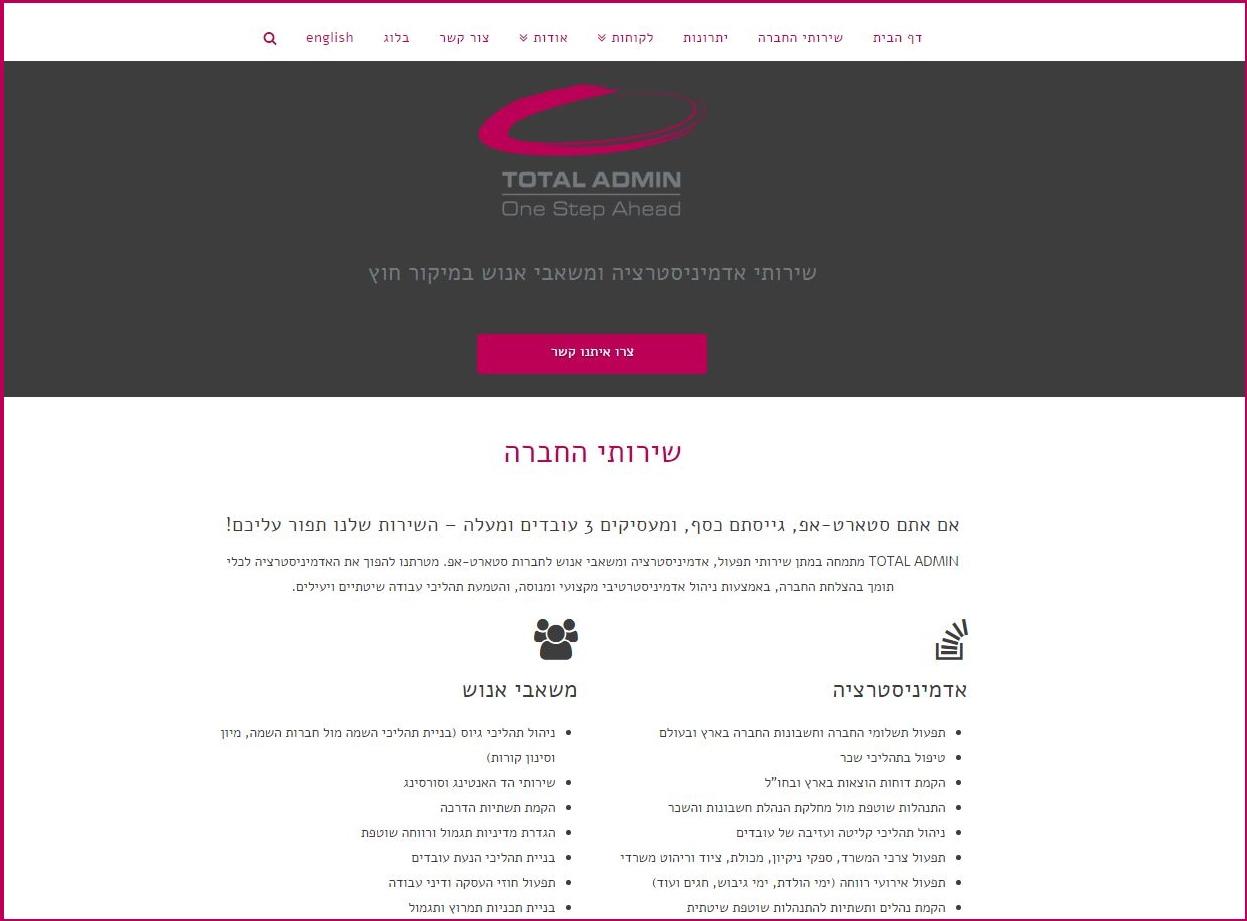 בנייה ועיצוב אתר - סטודיו דייזי עיצוב גרפי