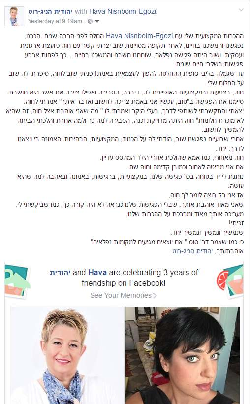 ייעוץ עסקי - מילים חמות שכתבה יהודית הניג רוט