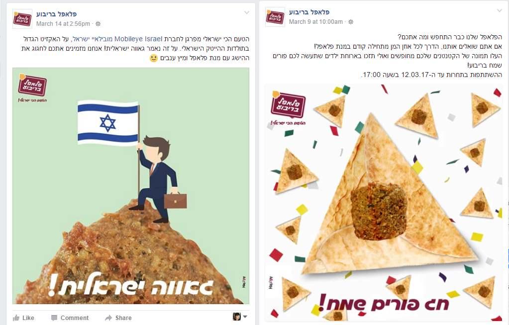 גיא יקר פלאפל בריבוע - דפי הפייסבוק