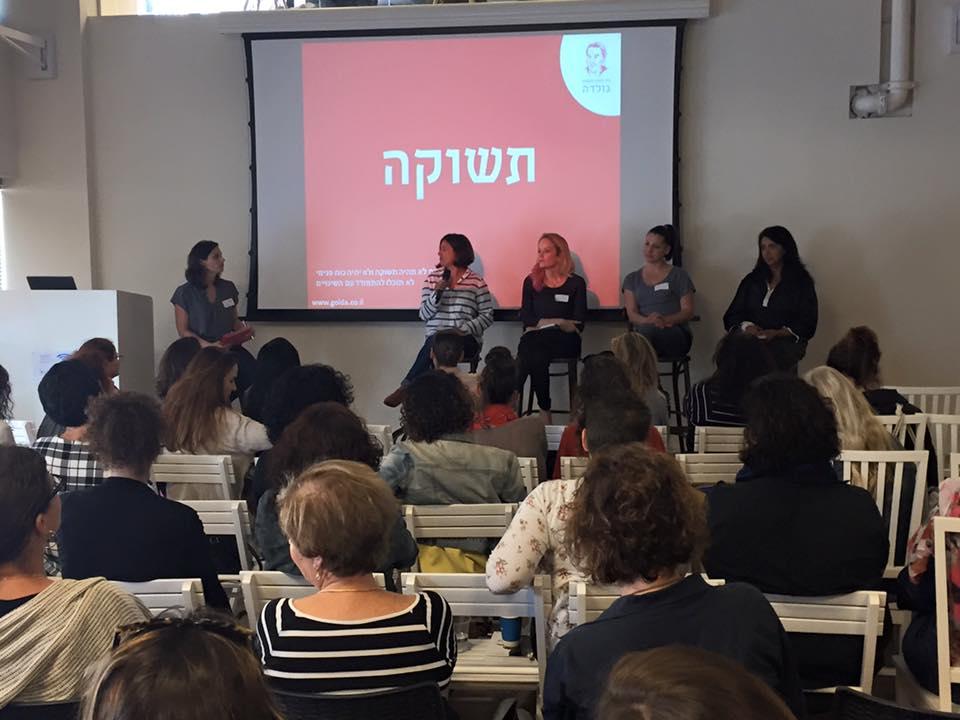 גולדה נשים בעסקים: יום האישה כנס 2016