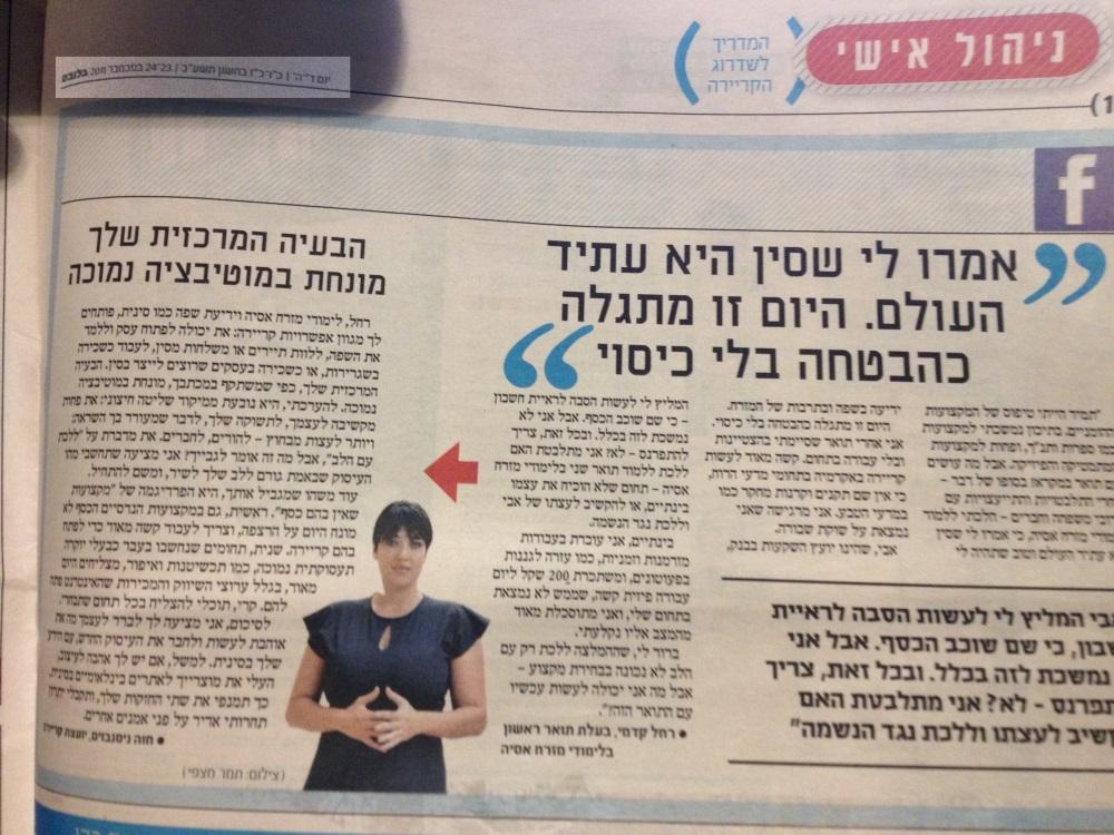 חוה ניסנבוים יועצת עסקית מרצה בכנס של האגודה הישראלית לייעוץ תעסוקתי